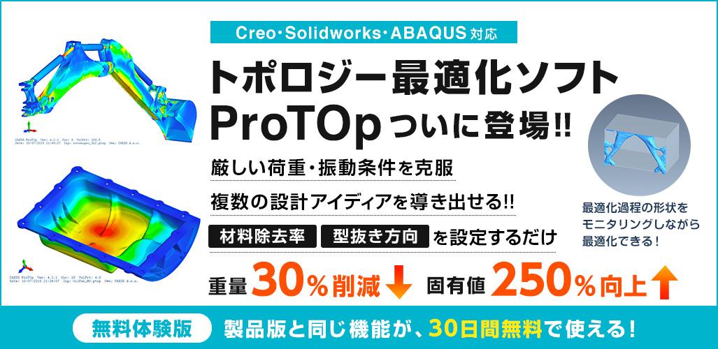 トポロジー最適化ソフト ProTOp